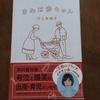 【読書感想】川上未映子 きみは赤ちゃん【tori-chan】