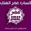 تحميل واتساب عمر العنابي OB WhatsApp اخر اصدار ضد الحظر