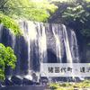 【福島県】達沢不動滝へのアクセス・駐車場情報と現地レポ【猪苗代町】