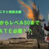 【FF14】レベル1からレベル50まで何FATE必要?【最終結果】