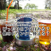 【ファミマ限定】レスポのタンブラーに合う蓋とカップ『LESPORTSAC カップコーヒータンブラー』 / ファミリーマート @全国