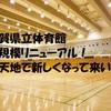 2022年に滋賀県立体育館が新しい場所で大規模リニューアル!そこに建てちゃう!?