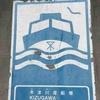 木津川渡船場。大阪市内でジョギング中見つけた、レトロで無料のヴェネツィア風スポット。