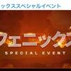 マーベルフューチャーファイト フェニックスイベント開始!!