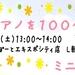 6/16(土)Roland電子ピアノを100倍楽しむセミナー&ミニコンサート開催しました!