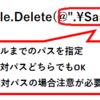 【C#】ファイルを削除する、Deleteメソッドを解説します