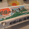 こだわりの純地たまご 那須の赤い太陽(新那須エッグ)をいただきました