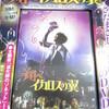 「さだまさし」さん主演、「道化師のソネット」が主題歌として歌われている映画『翔べイカロスの翼』…DVDが到着☆