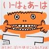 279「いーは と あーは」~年少さん~年長さんくらいにぴったり。虫歯の怖さ、歯の生え変わり方、歯磨きの重要性を教えてくれる。