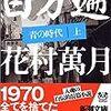読書日記8 花村萬月 「百万遍青の時代」