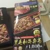 【すき家】黒毛和牛弁当1080円 早朝に食べたけどおいしかった。