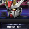 【GAW】対艦刀の一振り、L格闘回避Ⅰスキル検証