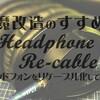 手持ちのヘッドフォンを魔改造(リケーブル化)してみた