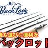 【BackLash】海外や国内旅行での釣り・仕事の出張先・車に積んでおいてのチョイ釣りなどコンパクトで持ち運びも楽なパックロッド「ストライド」発売開始!