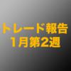 1月第2週のトレード報告【日経平均は上昇するも...】