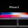 「iPhone X(テン)」の4大刷新ポイント