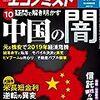 週刊エコノミスト 2018年10月02日号 中国の闇/信託銀行の使い方/大論争 米長短金利逆転