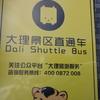 中国の大理、玉帯雲游路への行き方