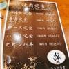 【愛知県小牧市】炭火焼肉 いわむら・・・焼肉、ホルモン、韓国料理