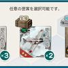 【艦これ日記】第2期 冬季北方海域作戦 攻略【単発任務】