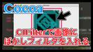 【Swift】ImageViewにぼかしを入れるCIFilterの使い方