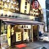 「屯ちん 池袋本店」のラーメンはクセになる味だった(令和元年11月28日)
