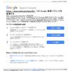 GoogleSearchConsoleって何だ?