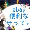 【5時間目】最初にやっておくべき便利な設定!eBay輸出