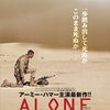 【iTunes Store】「ALONE アローン (字幕/吹替)(2018)」今週の映画