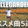 Konta_01がおススメする「ELLEGARDEN」おススメ曲 5選!!!!