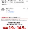 【楽天銀行スーパーローン】申込みました!
