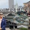 大阪の歴史を感じて歩く