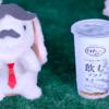【町村農場 飲むソフトクリーム】ローソン 4月21日(火)新発売、LAWSON コンビニ スイーツ 食べてみた!【感想】