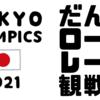 東京オリンピック(男子ロードレース)観戦記