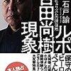 【読書感想】ルポ 百田尚樹現象 ~愛国ポピュリズムの現在地~ ☆☆☆☆