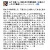 【お客様の声│大阪市福島区】駅から歩きながら買い物施設や治安等も教えて頂き