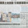 台湾先住民の土地をめぐる争議