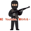 【悲報】 Youtube、襲われる・・・