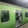 緑の 山手線!
