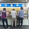 発見!これはうまい!名店の味!静岡駅(下りホーム3、4番線)の立ち食いそば屋「富士見そば」で「桜エビあられ揚げそば」を食べた!