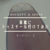 【クロケット&ジョーンズ】革靴にトゥスチール付けてみた【オードリー3】