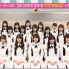 けやき坂46 CDTV初出演!!