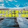 チャートの基本形「坂田五法」解説