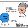 東山さんと訓練【4コマ漫画】
