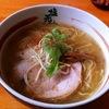 【今週のラーメン521】 塩元帥 尼崎店 (兵庫・尼崎) 天然塩ラーメン