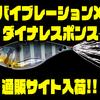【メガバス】話題の2019年次世代メタルバイブ「バイブレーションX ダイナレスポンス」通販サイト入荷!