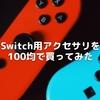 Switch用アクセサリを100均で買ってみた