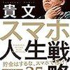 「スマホ人生戦略」(堀江貴文)の感想:スマホを使って人生を変えてみたくなった