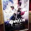映画 GOZEN-純恋の剣- 公開記念舞台挨拶 感想