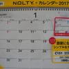 カレンダーを買いました。無印からの~NOLTY!!